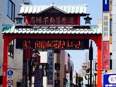 高幡不動への道