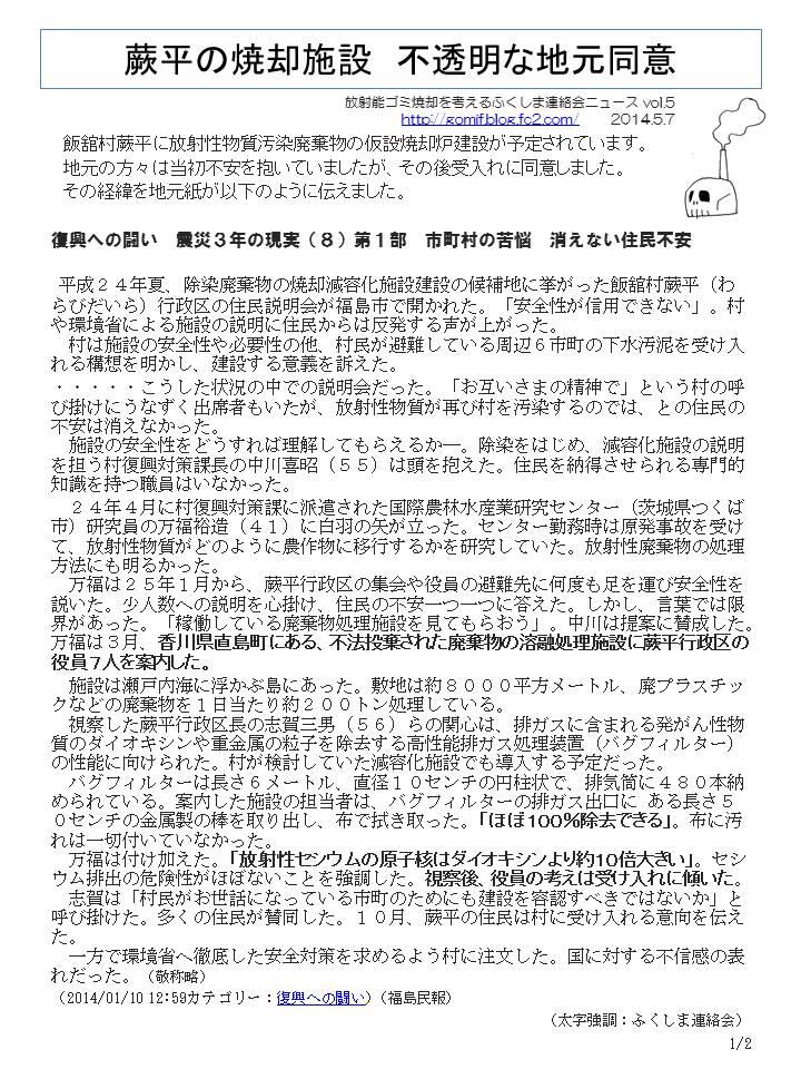 ふくしま連絡会ニュースvol5.