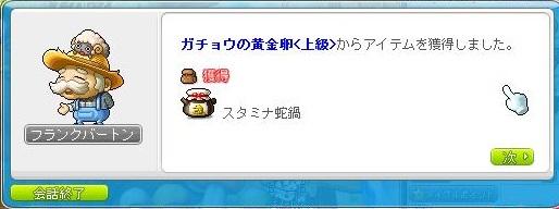 Maple140428_000541.jpg