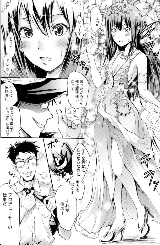 【C86】シンデレラNo1な凛ちゃんなう!【サンプル3】