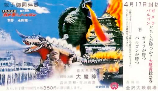 gamera vs balgon