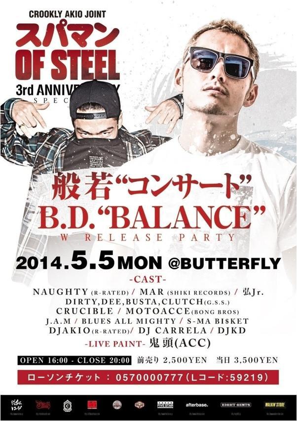 balance_tour写真