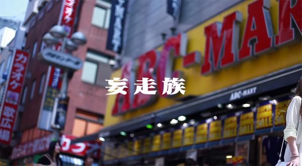 MOUSOUZOKU_1.jpg