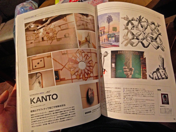 kanto_a_maze_growaround_2014_0.jpg