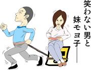 笑わない男と妹モヨ子プロフィール画像