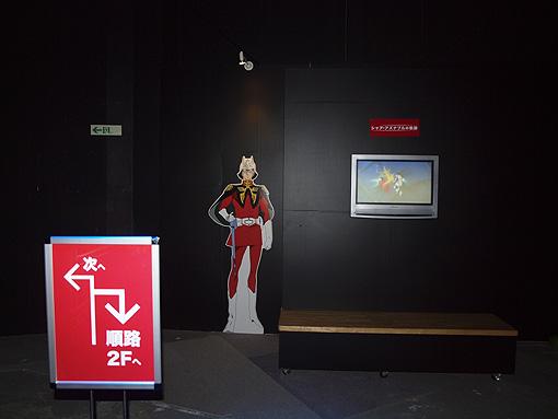 機動戦士ガンダム特別展 188