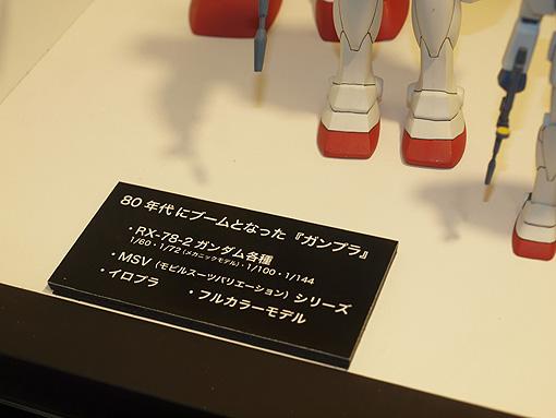 機動戦士ガンダム特別展 250