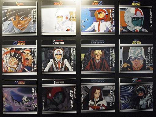 機動戦士ガンダム特別展 376