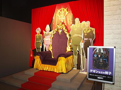 機動戦士ガンダム特別展 412