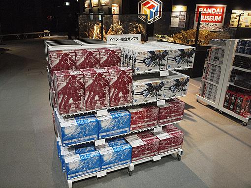 機動戦士ガンダム特別展 432