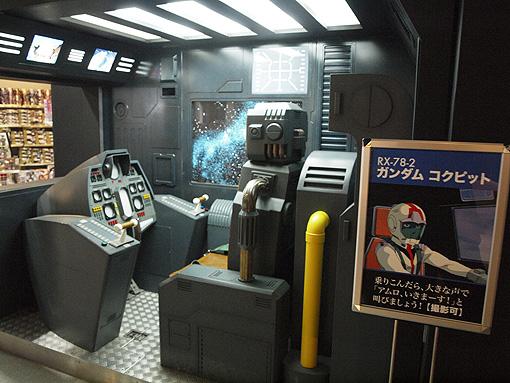 機動戦士ガンダム特別展 436
