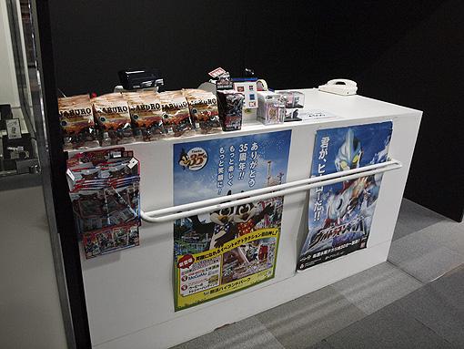 機動戦士ガンダム特別展 458