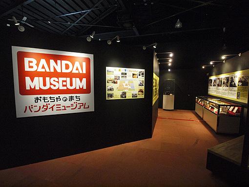 機動戦士ガンダム特別展 459