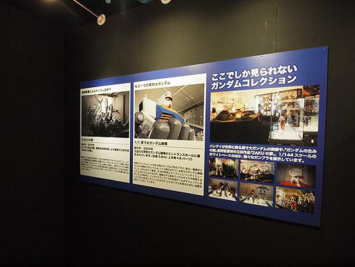 機動戦士ガンダム特別展 464