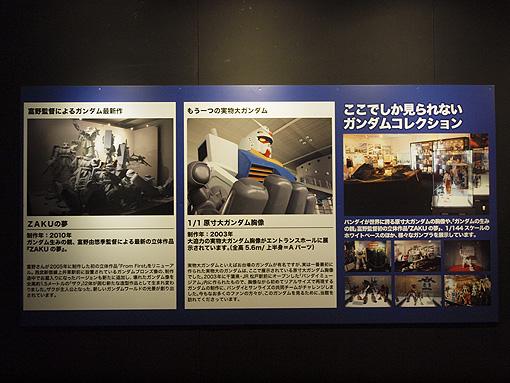 機動戦士ガンダム特別展 465