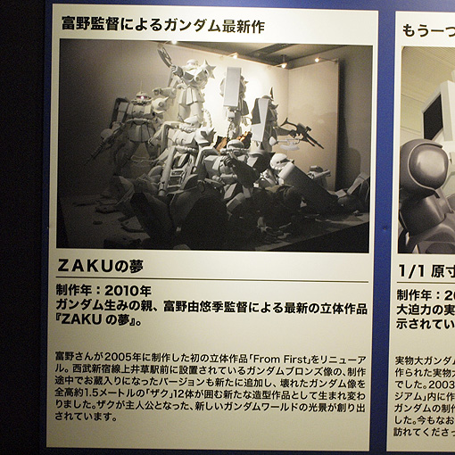 機動戦士ガンダム特別展 466