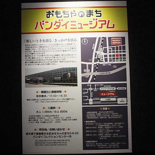 機動戦士ガンダム特別展 469