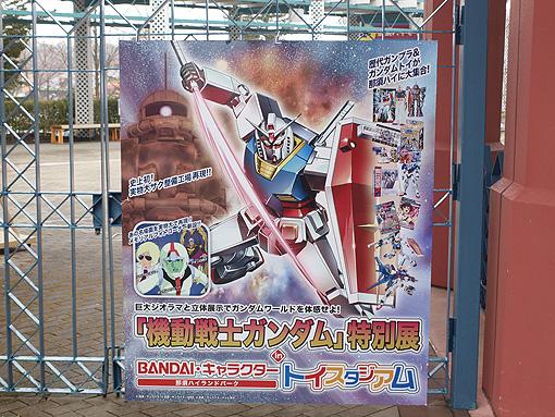 機動戦士ガンダム特別展 010
