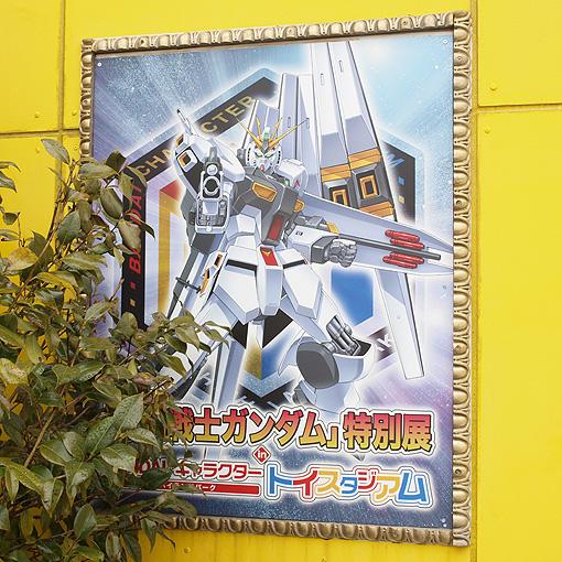 機動戦士ガンダム特別展 027