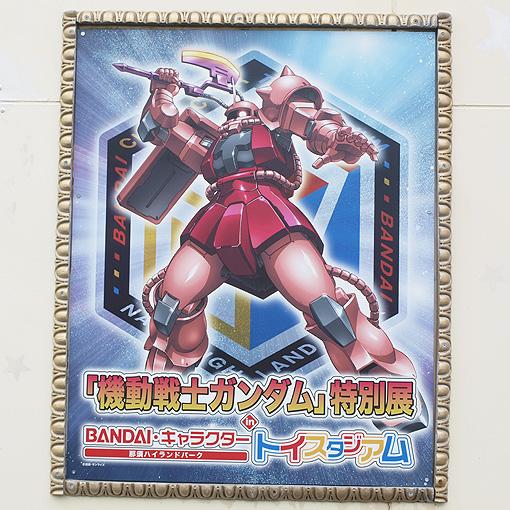 機動戦士ガンダム特別展 029
