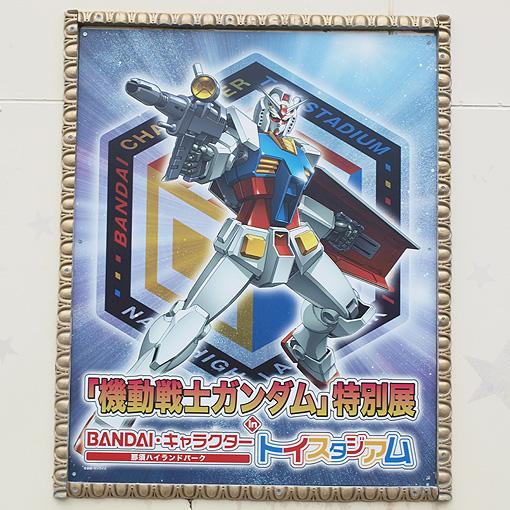 機動戦士ガンダム特別展 030