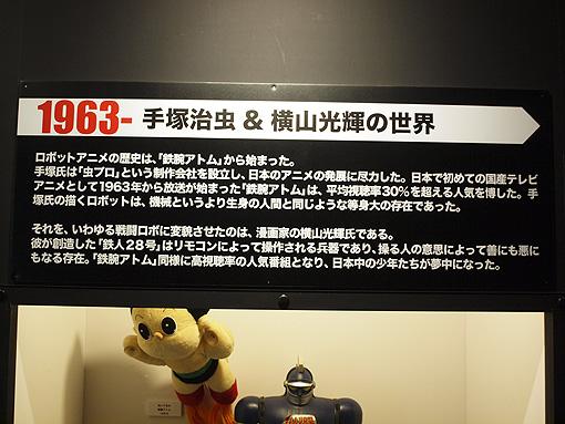 機動戦士ガンダム特別展 046