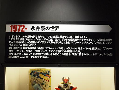 機動戦士ガンダム特別展 051