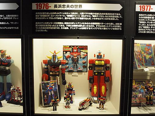 機動戦士ガンダム特別展 053