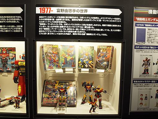 機動戦士ガンダム特別展 056