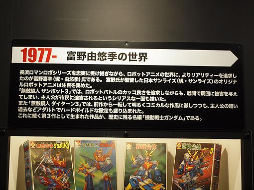 機動戦士ガンダム特別展 057