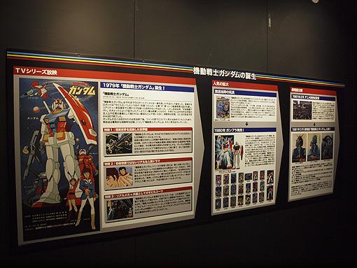 機動戦士ガンダム特別展 090