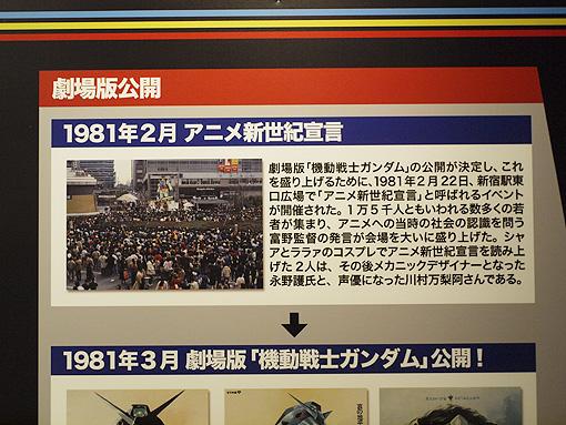 機動戦士ガンダム特別展 102