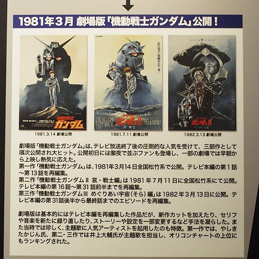 機動戦士ガンダム特別展 103