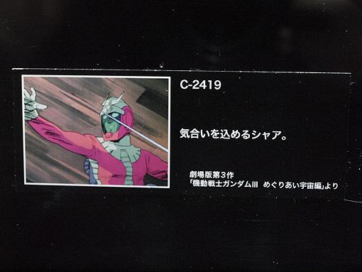 GFT35th 089