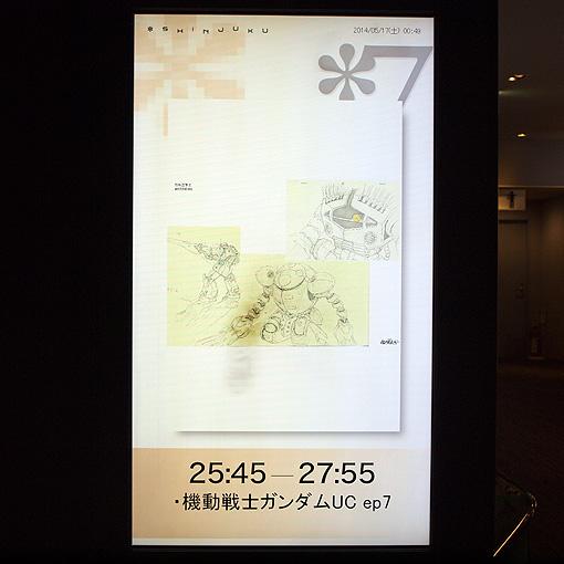 ep7前夜祭 236