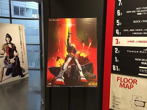 TowerRecord-shibuya 07