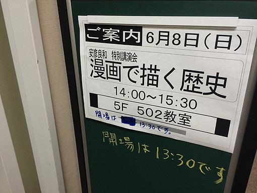 安彦良和講演会 03