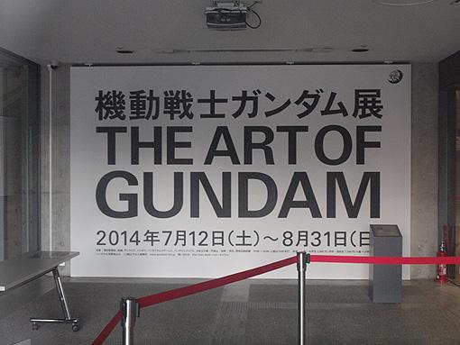 ガンダム展01 005
