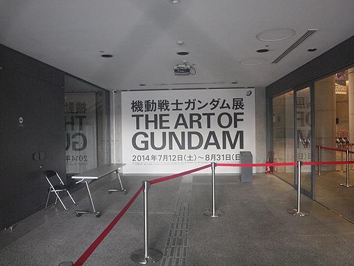 ガンダム展01 006