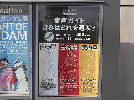 ガンダム展01 023