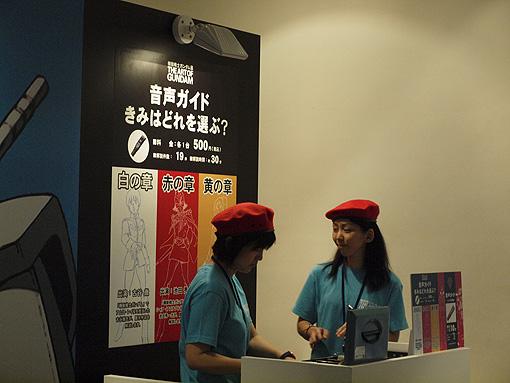 ガンダム展01 056