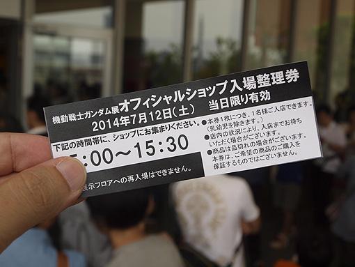 ガンダム展01 057