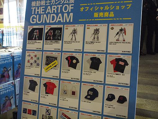 ガンダム展01 066