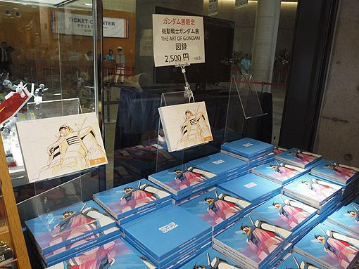 ガンダム展01 081