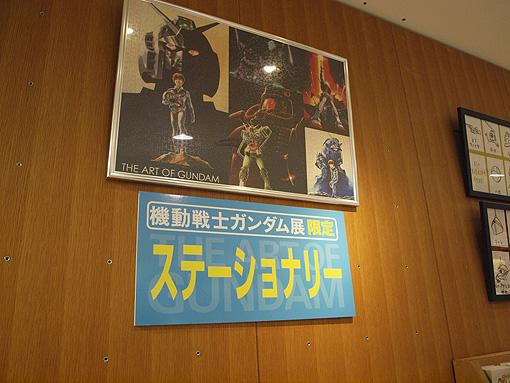 ガンダム展01 086