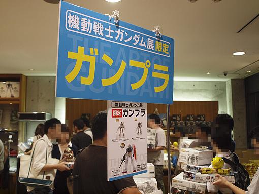 ガンダム展01 090