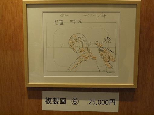 ガンダム展01 130