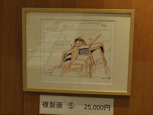 ガンダム展01 132