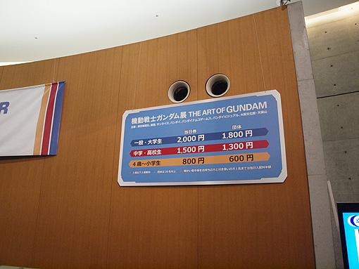 ガンダム展01 169