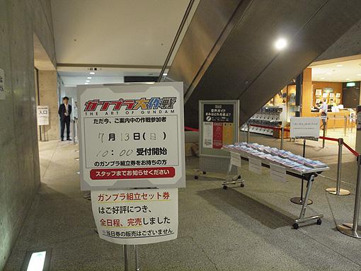ガンダム展01 178